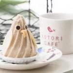 Kotori Cafè